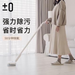 正负零±0日本无线电动拖把家用擦地扫地拖地一体机自动清洗擦洗器XJM-F020 极简白