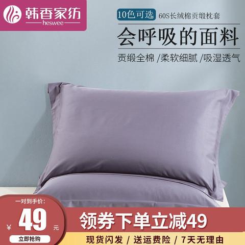 韩香家纺 60支贡缎五星酒店枕套一对装