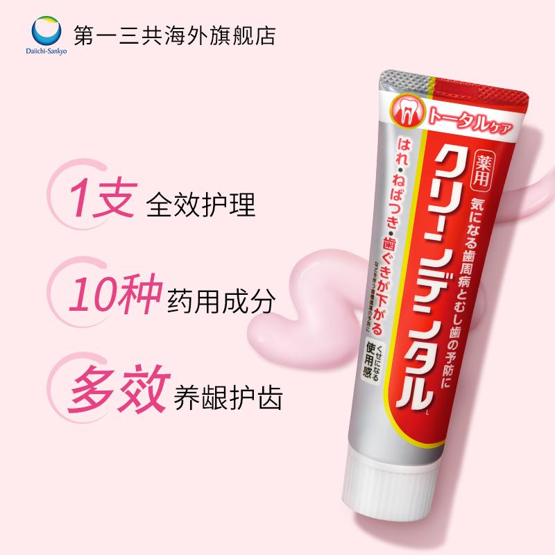 第一三共 牙膏日本进口亮白缓牙疼出血cleandental孕妇可用100g*3