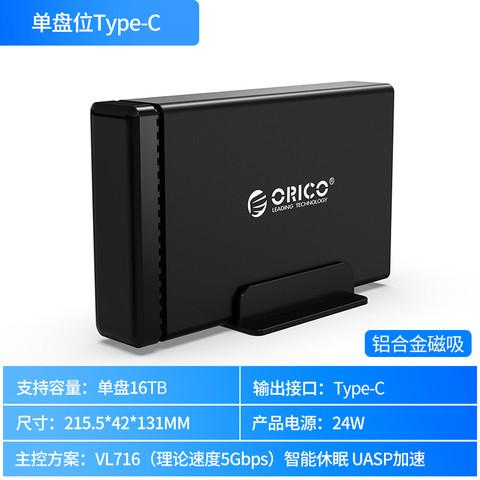 ORICO 奥睿科 单盘16TB 硬盘箱