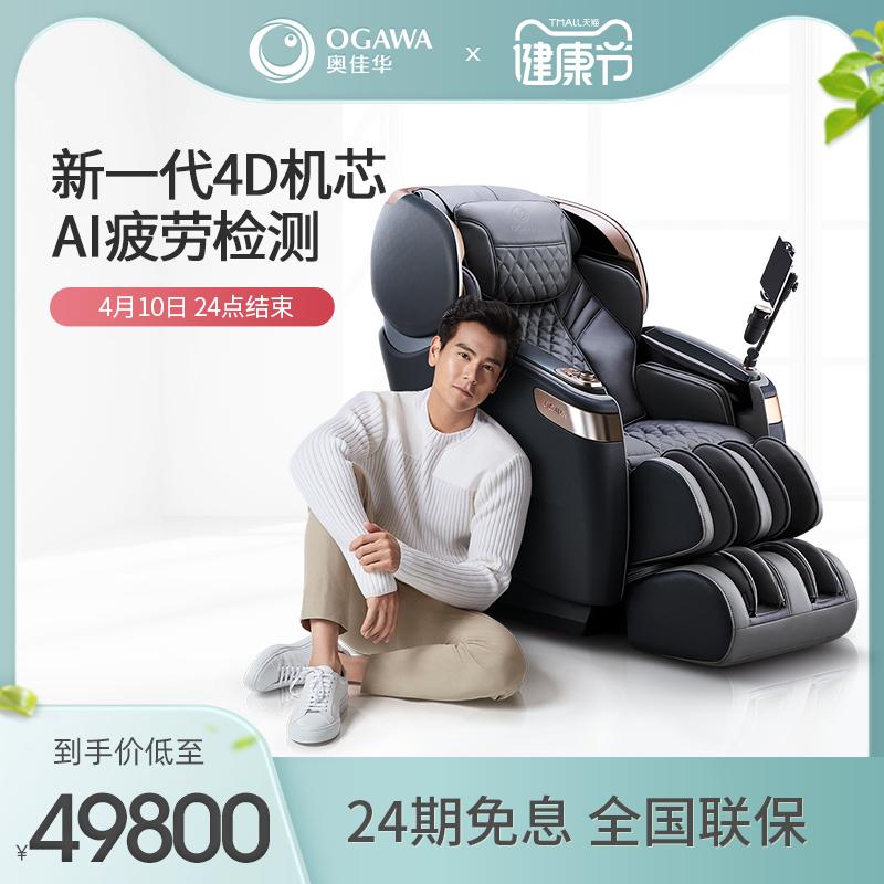 奥佳华 OG8598按摩椅家用全身太空豪华舱全自动AI智能电动按摩沙发 曜岩黑