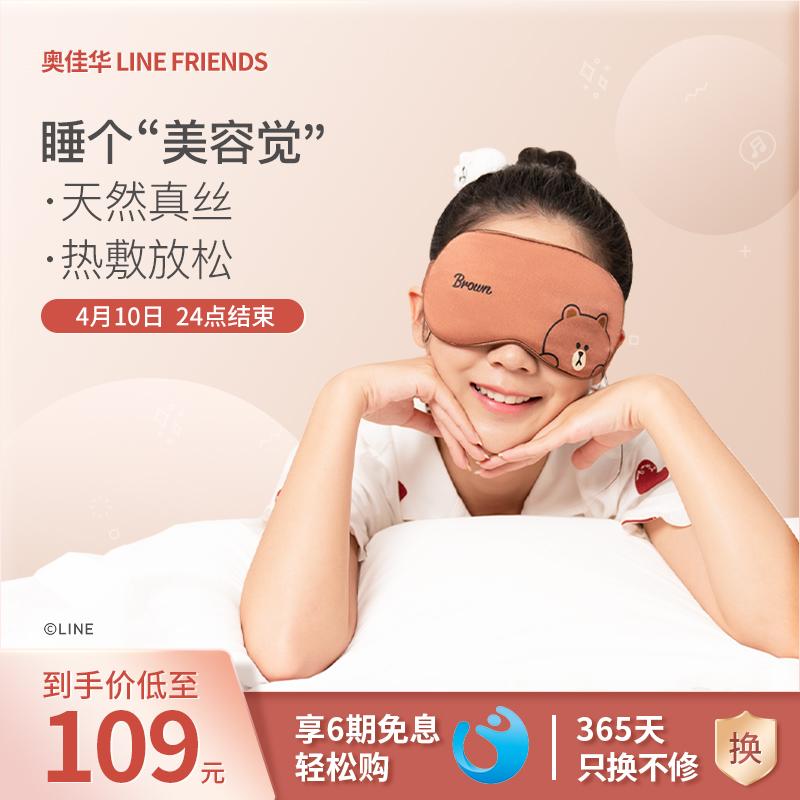 奧佳華 熱敷眼罩遮光LINE FRIENDS眼睛緩解疲勞眼部護眼儀睡眠神器 棕色