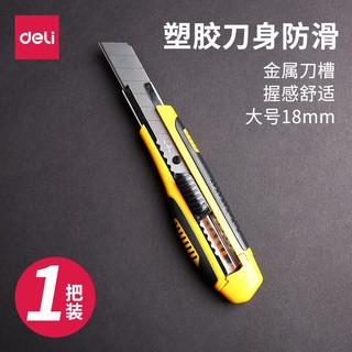 得力(deli) 美工刀 加大号切割刀 裁纸刀 手工刀 大码不锈钢刀片 文具办公 2047美工刀18mm(颜色随机)(把)
