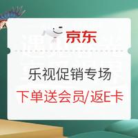 必看活动:Letv 乐视 京东 青春414  心动乐迷节 乐视促销专场