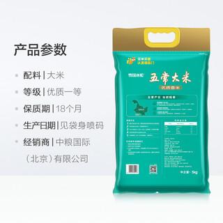 福临门 大米雪国冰姬五常优质香米5kg东北大米 五常大米 10斤包装