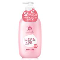 Baby elephant 紅色小象 純凈肌膚護理系列 全家護膚沐浴露 柔嫩亮膚型 530ml