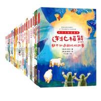《科学全知道系列》(套装全20册)