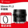 铭匠光学50mm f1.2大光圈定焦镜头适用富士XF XS10佳能M50索尼E松下M43尼康Z镜头 黑色 富士FX口(富士系列微单相机专用)