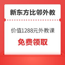 新东方比邻外教 价值1288元精品外教礼包( 英语小班体验课 )