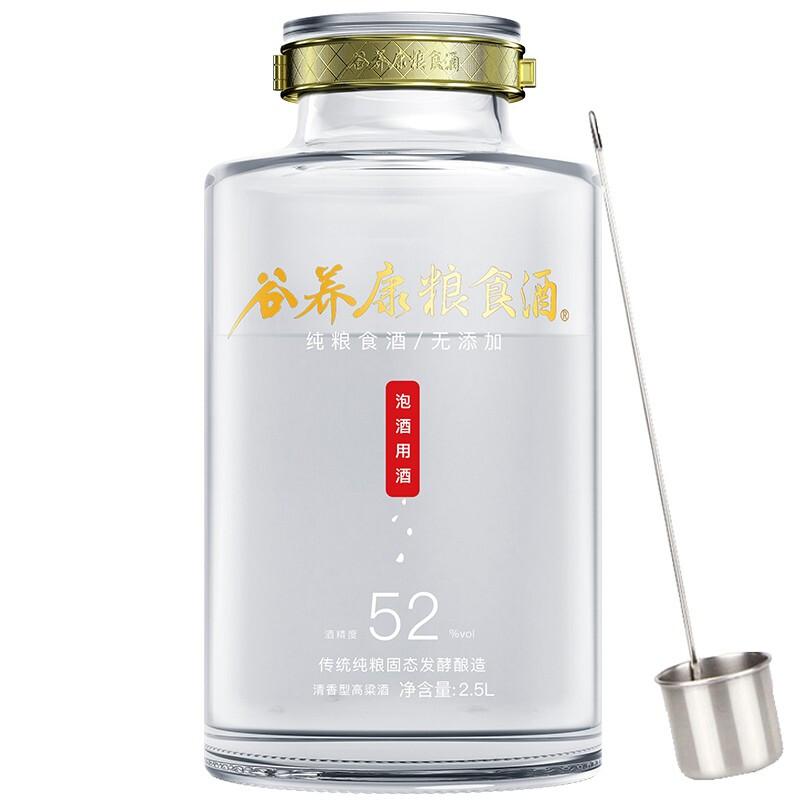 谷养康 粮食酒 泡酒专用 52%vol 清香型白酒 2500ml 单瓶装