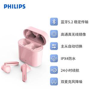 飞利浦 (PHILIPS) 真无线蓝牙耳机半入耳式音乐运动防水防汗专业调音智能通话降噪TAT3235 粉色