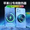 苹果12散热器 降温神器Pro手机Promax苹果手机iPhone专用冰封散热背夹半导体制冷小风扇贴11水冷发烫X发热