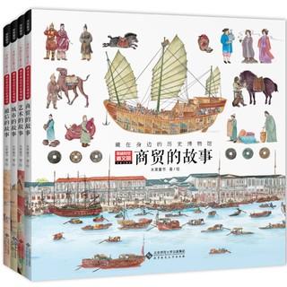 《穿越时空看文明—藏在身边的历史博物馆》(全4册)