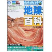 《中国少年百科全书·地球百科》(彩色插图版)
