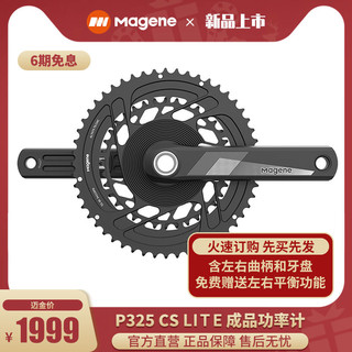 Magene 迈金 公路车自行车双边双协议曲柄牙盘功率计P325CS Lite版 165*50/34 P325CS双边功率计