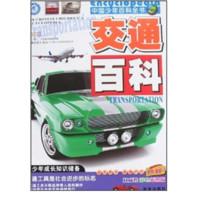 《中国少年百科全书·交通百科》(彩色插图版)