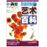 《中国少年百科全书:艺术百科》(彩色插图版)
