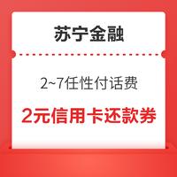 苏宁金融 4月福利 领2~7元任性付话费券
