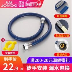 九牧不锈钢进水管金属编织防爆冷热水软管马桶热水器上连接管4分