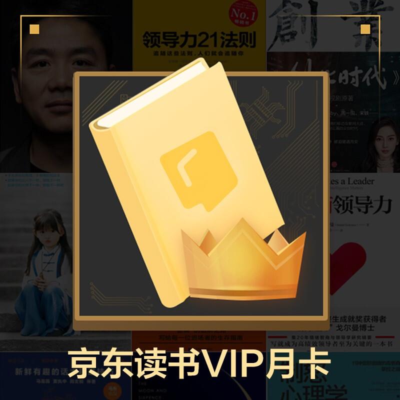 京东读书 VIP会员 月卡