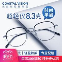 镜宴 2020新款超轻纯钛镜框男女圆框时尚潮流休闲光学近视眼镜架cvo4014 BK-黑色 镜框
