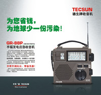 Tecsun/德生GR-88P手摇发电收音机
