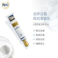 ROC A醇抗老日霜30ml spf30乳液防护霜滋养抗皱紧致肌肤
