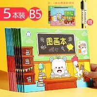 TRUECOLOR 真彩 B5儿童图画本 5本装