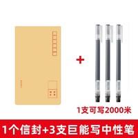 互信 MY-5 1个信封 + 3支 巨能写中性笔
