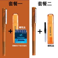 Schneider 施耐德 BK406 山水星象系列 彩杆钢笔 EF尖 多色可选