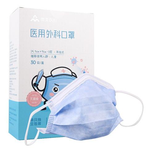 奥美医疗 一次性医用外科儿童口罩 灭菌级 独立包装 90只