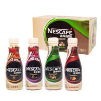 Nestle 雀巢 咖啡饮料 268ml*3瓶