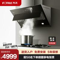 方太JCD9B+TH28B油烟机燃气灶套餐烟机灶具套装官方旗舰店