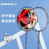 Kawasaki 川崎 超轻耐用入门级高性价比全碳素单拍正品羽毛球拍