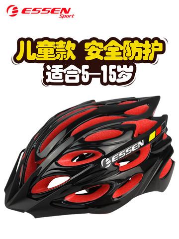 essen自行车头盔儿童骑行头盔半盔平衡车轮滑帽护具安全帽子c99