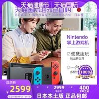 日本直邮Nintendo/任天堂 Switch 掌上游戏机便携 NS 红蓝手柄
