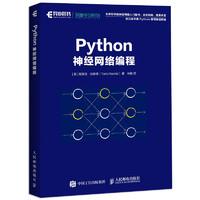 《Python神经网络编程》(异步图书出品)
