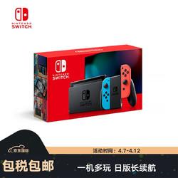 任天堂(Nintendo)Switch NS掌上游戏机 红蓝手柄 长续航 日版
