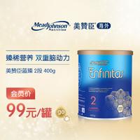 美赞臣港版蓝臻婴幼儿奶粉2段(6-12个月)400g*1罐