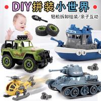 童励拼装军事车套装益智玩具