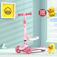 乐的  luddy 小黄鸭儿童滑板车 可折叠可坐骑踏板滑板车 1013小粉鸭