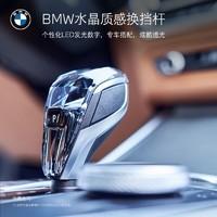 BMW 3系 水晶质感操纵换挡杆排档头