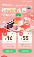 腾讯音乐 豪华绿钻 x 猫眼电影 联名月卡优惠购