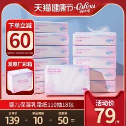 可心柔婴儿柔纸巾宝宝保湿乳霜纸面纸110抽18包抽纸整箱官方旗舰