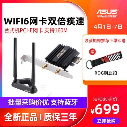 ASUS华硕PCE-AX58BT AX3000双频无线网卡WiFi6台式机pcie带蓝牙无线接收器支持160M