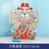 Zhiqixiong 稚气熊 磁性运笔木质轨道走珠迷宫 大象迷宫