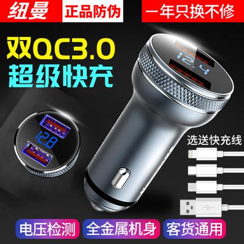 纽曼车载充电器双QC3.0快充手机闪充多功能点烟器转化插头一拖二