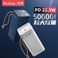 Yoobao 羽博 H5 移动电源 50000mAh