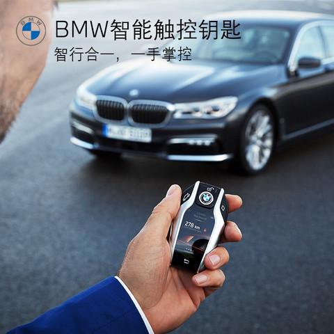 BMW/宝马汽车智能触控液晶钥匙5系/6系GT/7系/X系适用(4S到店免工时安装及辅料费用) 触控钥匙