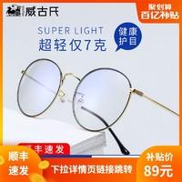 威古氏近视眼镜女防蓝光辐射超轻眼睛框镜架男潮网上可配镜片度数